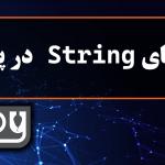python-string-methods